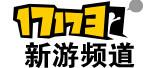 17173新游频道