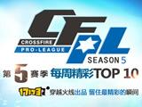 CFPL联赛