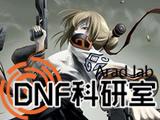 DNF科研室