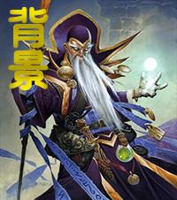 老玩家对《炉石传说》的魔兽背景感言