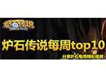 炉石传说每周TOP10