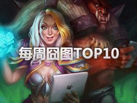 炉石传说每周囧图回顾TOP10第二期