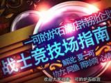 一可的炉石旅店 战士竞技场指南(下)
