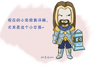 芒果妖漫画 国庆小长假之姜还是老的辣