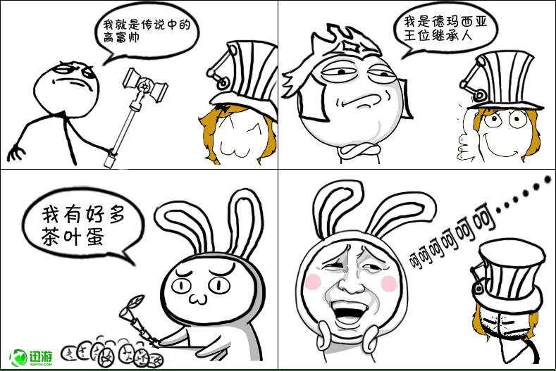 """lol四格漫画之""""茶叶蛋"""""""
