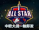 中国之队首日比赛看点分析