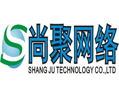 广州尚聚网络科技有限公司