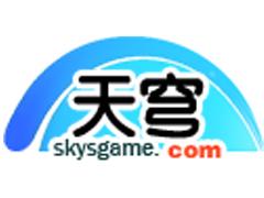深圳市天穹网络科技有限公司