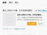 上海知名日资游戏公司涉嫌逼退哺乳期女员工