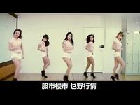 韩国美女舞蹈 狐狸叫 超清