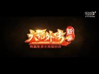 大话外传新篇 2014年 17173 春节视频送祝福