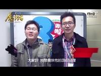 魔侠传 2014年 17173 春节视频送祝福