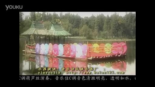 军港之夜 音乐佳c调葫芦丝jungangzhiye hu lu si-游戏视频 看点
