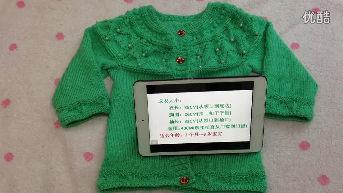 从上往下织的0-1岁宝宝开衫毛衣(前言)-游戏
