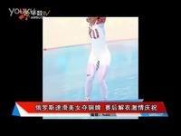 俄罗斯速滑美女夺铜牌