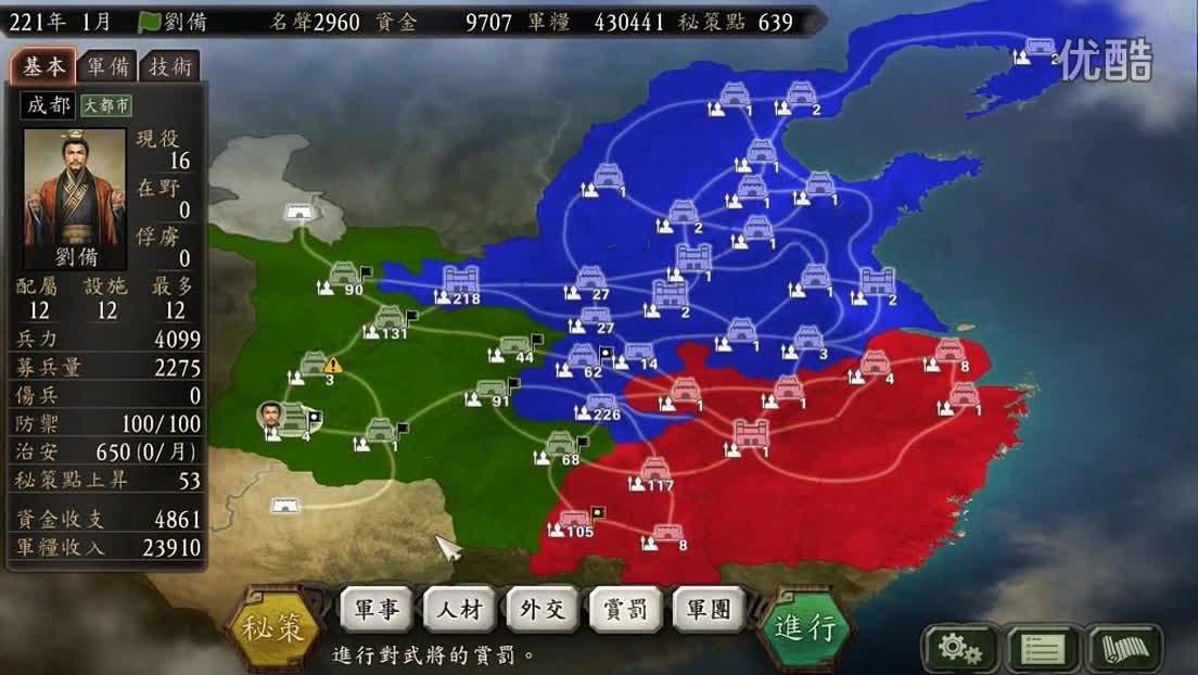 三国志12大地图-游戏