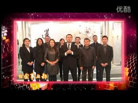 创意拜年视频——新濠陶瓷-四维影视图片