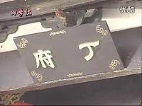 完整版 杨丽花歌仔戏_四季红 苦海思亲 05-2 标