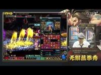 《无解蓝拳秀》08期:黄金蓝拳激情PK