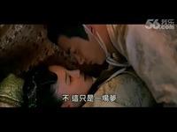 王的女人 激情床戏吻戏剪辑