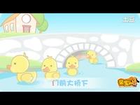 焦点视频 亲宝儿歌 数鸭子 幼儿早教儿歌视频-