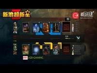 RoshanTV:DOTA2超新星S3 LGD VS VG