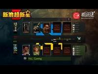 RoshanTV:DOTA2比赛超新星S3 VG VS DK