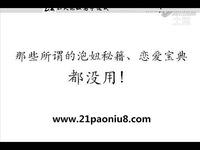 恋爱高手速成:错点鸳鸯戏点宇宙看泡妞攻略揭贱小游戏鸳鸯专家最图片