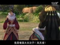 《真轩辕无双》 第三集 进击的屌丝