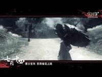 【九阴茗剑阁】九阴真经MV-七月十四