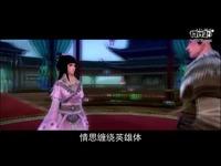 九阴真经玩家自制视频 电视剧风云修改版