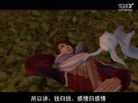 《真轩辕无双》 第四集 女友与基友