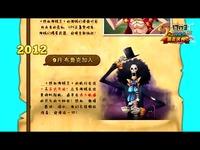 《热血海贼王》2周年庆典视频