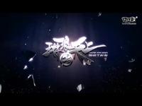 青奥会高校电竞大赛《炫斗之王》宣传视频