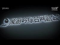 真灵传说公会卡领取视频_高清