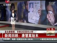 新闻回顾-唐慧案始末[子午线]+唐慧_17173游戏