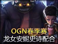 OGN春季赛TOP5第一周:龙女安妮史诗配合