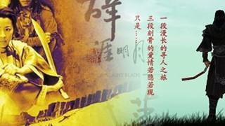 天涯明月刀《夜话江湖》2:当游戏遇上电影