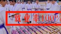 古剑奇谭 天墉职业技术学院