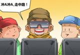 CF搞笑漫画 本期故事讲述压岁钱买装备哦