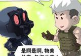 CF搞笑漫画 本期故事带来呼叫军队救援队