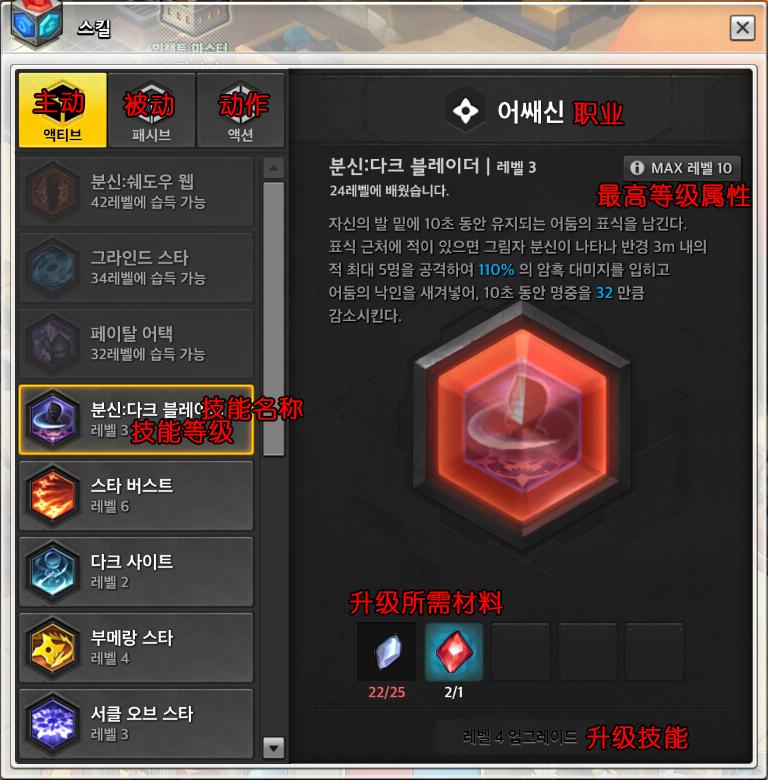 冒险岛2韩服成就任务技能包裹界面翻译