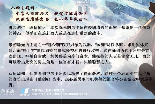 仙剑奇侠传六