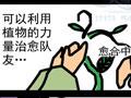天谕四格漫画之《玲珑的治愈》