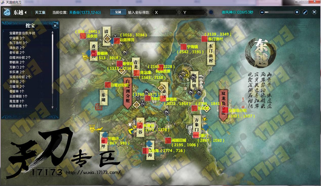 地点名称 坐标x 坐标y 东越地图图示 香蝶林 513 3018 白鹭洲分舵