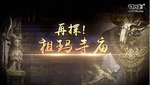《传奇永恒》再探祖玛寺庙