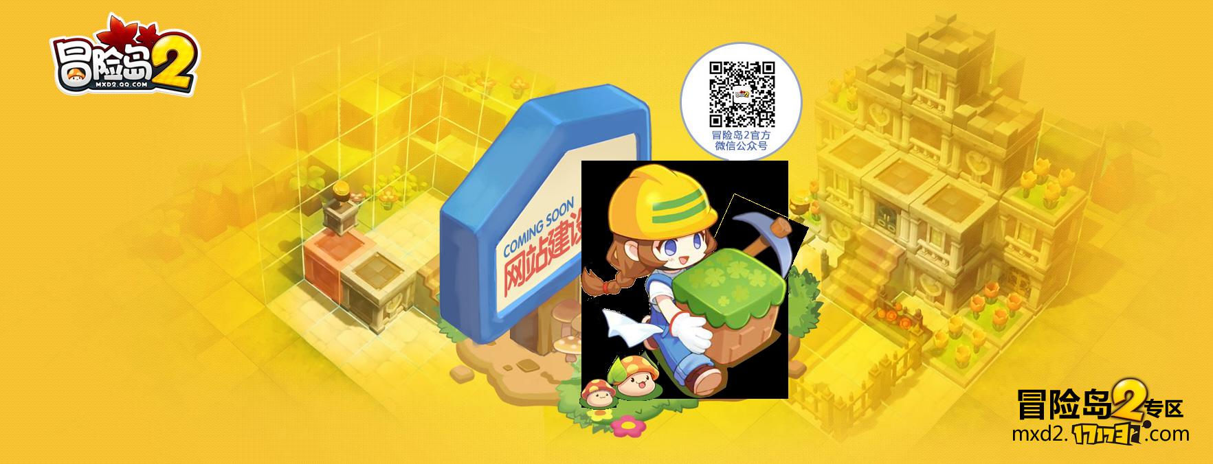 冒险岛蘑菇宣传背景模板
