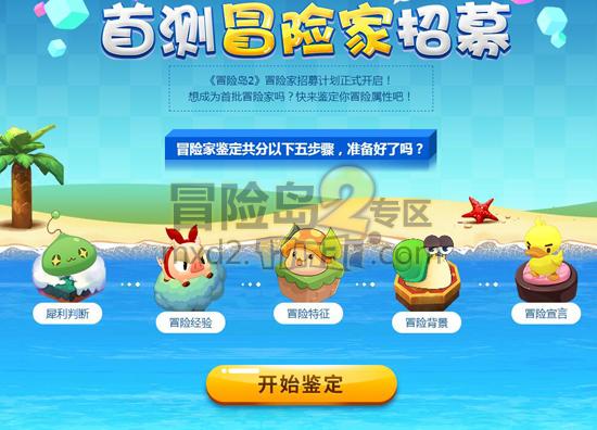 《冒险岛2》官方网站近日萌新上线!(进入官网),近日腾讯UP2016发布会上也正式公布了《冒险岛2》的首测时间4月18日(查看详情),首测资格的获取成了玩家最关注的问题,目前玩家可以通过填写官方问卷来获取首测资格的机会。   问卷地址: