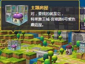 本周造梦主题家园-大迷宫正式开放体验