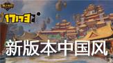 新版本中国风